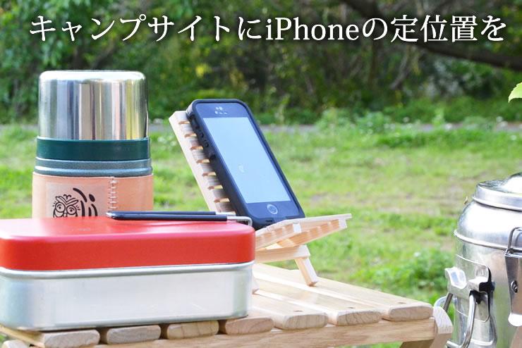 iPhone スマホ スタンド 木製 チェア